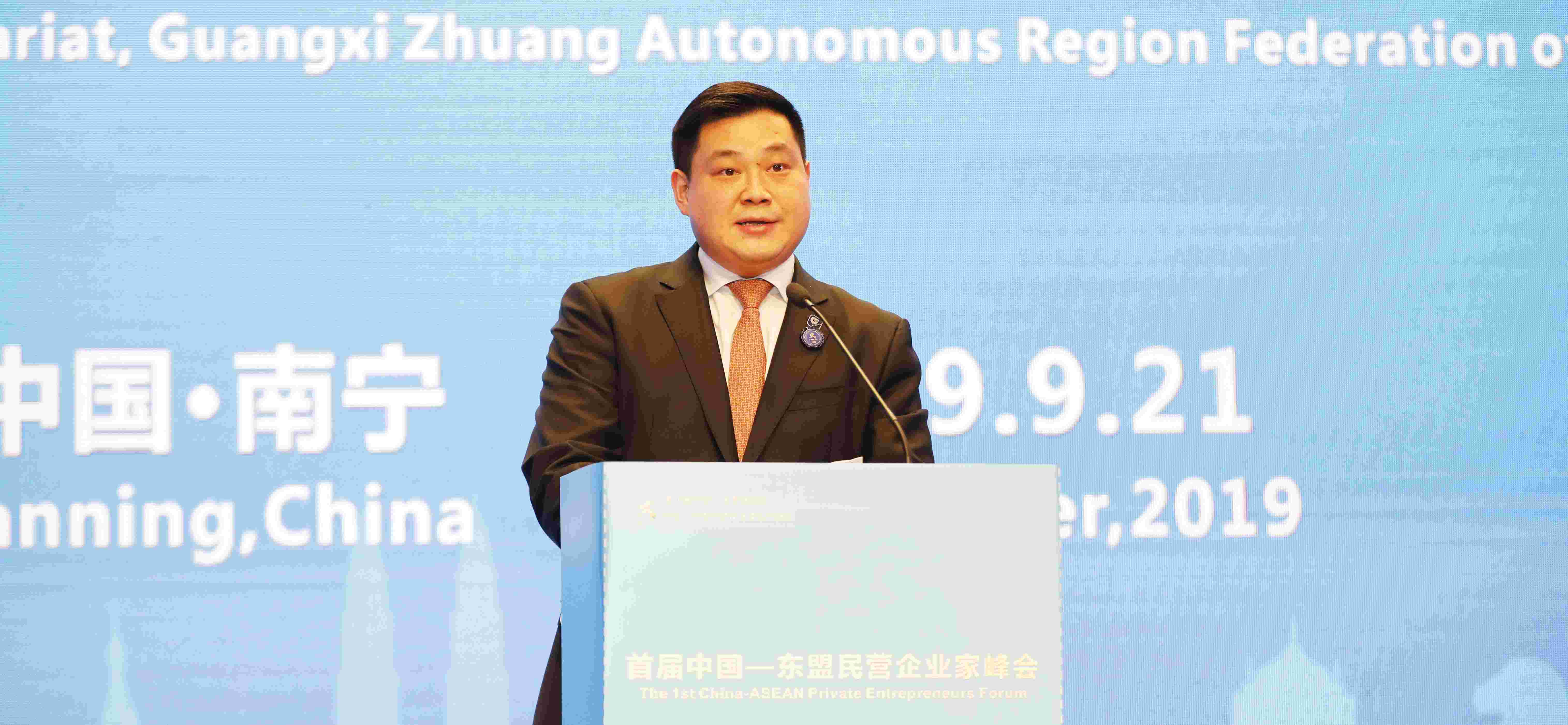 Chairman Yan Hao Attended the First China-ASEAN Private Entrepreneurs Summit