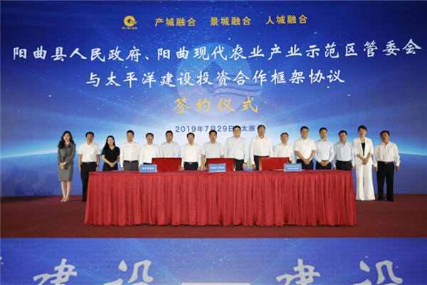 CPCG Assisted Yangqu County of Shanxi Province to Build a new Model for Integrated Industrial City